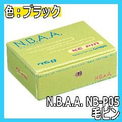 N.B.A.A. 毛ピン ブラック NB-P05 約52mm 75g エヌビーエーエー かくし留め/ヘアアレンジ/ヘアピン/アップスタイル