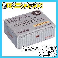 N.B.A.A. オニピン ダークブラウン NB-P06 約52mm 180g エヌビーエーエー かくし留め/ヘアアレンジ/ヘアピン/アップスタイル