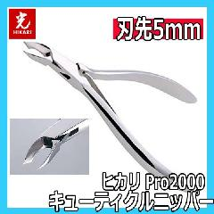 ヒカリ キューティクルニッパー Pro2000 刃先5mm 光ニッパー 甘皮処理/ジェルネイル/プレパレーション