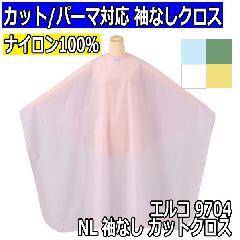 エルコ 9704 NL 袖なし カットクロス ナイロン100% 防水加工 パーマクロス・散髪ケープ・刈布 ELCO