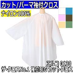 エルコ 0130 ザ・クロスNo.1 BIG 袖付カットクロス (カット&パーマクロス) ナイロン100% ELCO 散髪ケープ/刈布/コールドパーマ