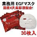 業務用 EGFマスクDX <30枚入>