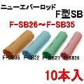 ニューエバーロッド F型 スーパービッグ <F-SB26・F-SB29・F-SB32・F-SB35> (10本入)