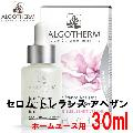 アルゴテルム化粧品 セロム トレランス アペザン 30ml 敏感肌対応・美容液/お肌表面に潤いの保護膜を形成