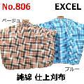 エクセル No.806 純綿 仕上刈布 補助用 シェービングにも EXCEL