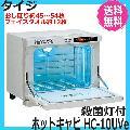 【代引き不可】 タイジ ホットキャビ HC-10UVe 殺菌灯付 (薄型・前開きタイプ) TAIJI
