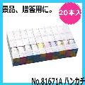 【20個単位〜】 No.81671A ハンカチ 20本入 ヨコイ