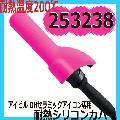 アイビル DHセラミックアイロン専用 耐熱シリコンカバー ピンク