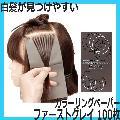 エバーメイト カラーリングペーパー ファーストグレイ 100枚入 (ヘアダイ・ヘアカラー用ペーパー)