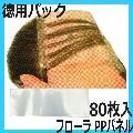 フローラ PPパネル 80枚入 徳用パック FLORA ヘアカラー・ヘアダイ用