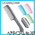 リーダー 4506 ヘアダイコーム LEADER (カラーリング用)