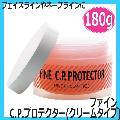 FINE ファイン化粧品 C.P.プロテクター クリームタイプ 180g (パーマ・カラー専用保護クリーム)