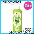 JPコロニア シトラスハーブ スキンジェル 300ml ジェル状化粧水 自然派化粧品