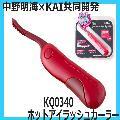 貝印 KQ0340 ホットアイラッシュカーラー レッド 熱の力でまつ毛が根元からキレイに上がります KAI