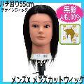 【メンズカットウィッグ・人毛100%・黒髪】 メンズX (メンズエックス) カットマネキン