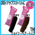 ジョイナー ヘアートップ 130g TM 日本製 日本髪やアップスタイルのボリュームアップに! すき毛・すき髪・毛たぼ カトレア