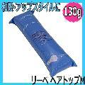 リーベ ヘアトップ M 130g 日本髪やアップスタイルのボリュームアップに ヘアートップ・すき毛・すき髪・毛たぼ