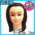 【国家試験オールウェーブ用・人毛100%・黒髪】 オールウェーブEX