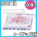 メークアップ綿棒 100本入 水滴型・尖らせ型の2WAY仕様 白鶴綿業