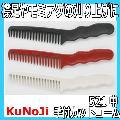 KuNoJi No.521 手付カットコーム (中) 襟足やモミアゲの刈り上げに最適! リーダーコーム
