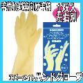 エバーメイト ハンドグローブ 1双入 手荒れ対策に。理美容師さんための作業用手袋