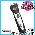 WAHL 業務用バリカン クロムスタイル・プロ 交流式・充電式両用 期間限定セール