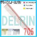 植原セル デルリンコーム 705 日本製 テーツコーム DELRIN 散髪カットコーム
