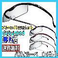 ハズキルーペ コンパクト クリアレンズ 1.32倍率 ブルーライト35%カット メガネ型拡大鏡 ギフトに最適 大きくクリアに見えるメガネ型ルーペ