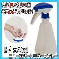 ニューエバー トリガースプレイヤー ブルーヘッド Lサイズ 330ml 逆さまでも使える霧吹き・スプレー容器 美容師、理容師必需品