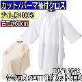 エルコ 9762 ザ・クロス SKITT 袖付 カット&パーマクロス 散髪ケープ/カットクロス/刈布 ELCO