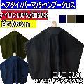 エルコ 0230 L&W 袖なし ヘアダイクロス (ロング&ワイド) カラーリング&パーマ&シャンプークロス ELCO