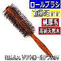 N.B.A.A. 純豚毛&高級天然木 ソフトロールブラシ45 ナチュラルウッド NB-BSN45 NBAA エヌビーエーエー