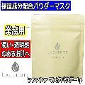 ラファンテ化粧品 マスクパウダー Lp 50g 潤い、明るく透明感のあるお肌へ エステティックコスメ/滝川/業務用パック/LAFUENTE