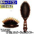 ワイエスパーク YS-651 ラスターウッドスタイラー 豚毛+ナイロン毛 Y.S.PARK ヘアブラシ/クッションブラシ