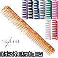 Y.S.PARK カッティングコーム YS-339 ベーシックカットコーム ワイエスパーク 美容師/理容師/散髪