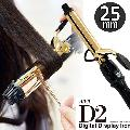 ゴールドバレル カールアイロン アイビル 25mm D2アイロン 国内・海外兼用 ヘアアレンジ/ヘアアイロン/業務用コテ/巻き髪/AIVIL