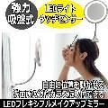 洗面所やガラスにピタッ 強力吸盤付き鏡 ヤマムラ YBM-1612 LEDフレキシブルメイクアップミラー 自由自在&明るさ調節 LEDライト/化粧