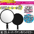 本格プロ仕様の鏡 BC-55 スーパージャンボ ハンドミラー ブラック Be Clear 美容室/理容室/歯科/エステサロン/クリニック/ビッグサイズ/ヤマムラ
