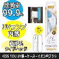 除菌率99.9% KISS YOU アイオニック UV除菌ケース+イオン歯ブラシ 極細毛/ワイド UV26B マイナスイオンで歯垢落とし 乾電池2本付き