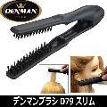 日本限定モデル デンマン ストレートブラシ D79 スリム 猪毛100% Denman ショートヘアや顔回りにおすすめ デンマンブラシ/くせ毛/ストレートヘア