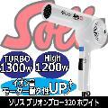 ソリス マイナスイオンドライヤー ブリオンブロー 320 ホワイト SD320W 1300W/1200W/600W 大風量/ブロー/SOLIS/スイス/美容院/ヘアメイク/スタイリスト