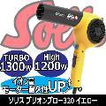 ソリス マイナスイオンドライヤー ブリオンブロー 320 イエロー SD320YE 1300W/1200W/600W 大風量/ブロー/SOLIS/スイス/美容院/ヘアメイク/スタイリスト