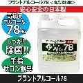 植物性エタノール高濃度78% 手指消毒液 プラントアルコール78 5L 日本製 ドアノブ、サロン器具の除菌に 食品添加物 アルコール除菌剤 業務用