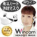 特許取得 ウィンカム ヘッドセットマスク 透明衛生マスク ホワイト 1個入 唾の飛沫をガード 飲食店/デパート/工場/医療機関/理美容室/食堂/スーパー等
