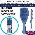 イギリス生まれ魔法のブラシ ヘアサロン仕様 タングルティーザー ザ・ウェットディタングラー Pro カプリブルー 濡れ髪専用 大きめサイズ/ヘアケア