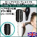 イギリス生まれ ヘアサロン仕様 ドライ専用ブラシ タングルティーザー ブロースタイリング ハーフパドル 美容師/美容院/おしゃれ/かわいい