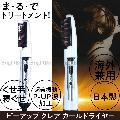 プロレベルのヘアセット! ピーアップ クレア カールドライヤー 日本製 ホワイト 超美振動 P-UP波 海外兼用 美容院/美容師/ヘアサロン