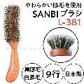 サンビー L-381 やわらかい豚毛 9行 日本製 ブラッシング ヘアブラシ 髪の細い方、やわらかい方におすすめ SANBI 美容師/美容院