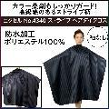 エクセル No.4340 袖なし ストライプ ヘアダイクロス ブラック ポリエステル100% 防水加工 毛染め/染髪/白髪染め/ヘアカラー