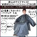 ゆったりワイドサイズ 袖付き ハイクラス ヘアダイドレス No.7400 パールコーティング 撥水・強力防水加工 毛染め/白髪染め/パーマ/クロス/ケープ